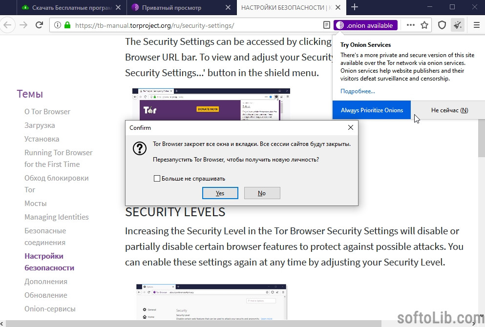 Скачать tor browser for mac gidra tor browser с луковицей hydra2web